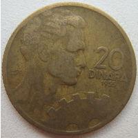 Югославия 20 динар 1955 г. (g)