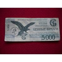5000 васильков 1997 г. ( Деньги Славянского базара в Витебске )