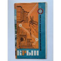 Крым. Туристическая карта схема, 1970 год