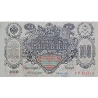 100 Рублей -1910- ГР_162319 - Коншин - Российская Империя-*- хорошее состояние -