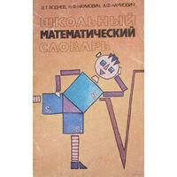 Школьный математический словарь