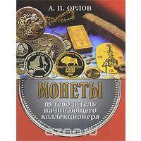 Орлов. Монеты. Путеводитель начинающего коллекционера