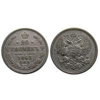 20 копеек 1863 отличные