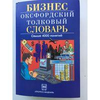 Бизнес Оксфордский толковый словарь
