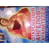 Откровения АНГЕЛОВ - ХРАНИТЕЛЕЙ  Исповедь матери