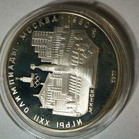 5 рублей олимпиада 80 Минск