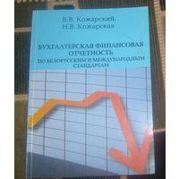 Бухгалтерская финансовая отчетность по белорусским и международным стандартам.