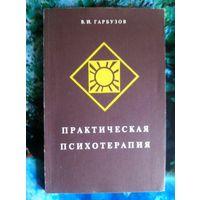 В. И. Гарбузов. Практическая психотерапия.