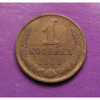 1 копейка 1988 года СССР #09