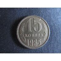Монета СССР 15 копеек 1985