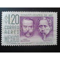 Мексика 1956 организаторы Конституции 1857 г.