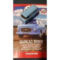 Автолегенды СССР. Barkas B1000.