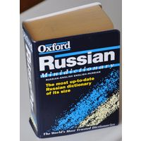 Oxford Russian Minidictionary. RUSSIAN-ENGLISH, ENGLISH-RUSSIAN dictionary. 40,000 words, 65,000 translations (словарь англо-русский и русско-английский)