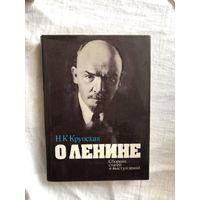 Н.К.Крупская. О Ленине (Москва, 1979 г.)