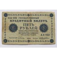 5 рублей 1918 год, Пятаков - Жихарев, серия АА-022
