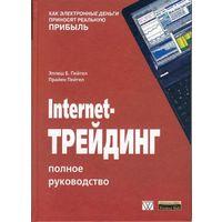 Internet-трейдинг. Полное руководство Элпеш Пейтел, Прайен Пейтел