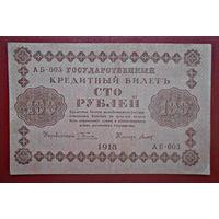 Россия, 100 рублей, 1918 год, АБ-003, Пятаков - Титов
