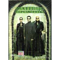 Матрица: Перезагрузка. Лицензия. Коллекционное издание. (2 DVD)