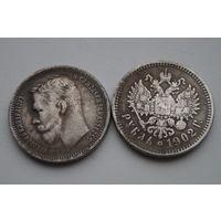 1 рубль 1902. Красивая копия