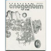 """Журнал """"Уральский следопыт"""", 1999, #7"""