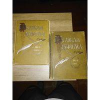 Великая реформа 1811-1911г Царская Россия