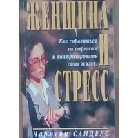 Чармейн Сандерс: Женщина и стресс. С 1 рубля! 10 дней!