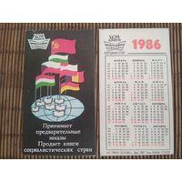 Карманный календарик. Дом книги. 1986 год