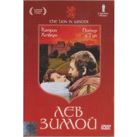 Лев Зимой / Lion in Winter, The (Питер О`Тул,Кэтрин Хепберн,Энтони Хопкинс) DVD9