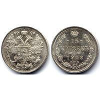 15 копеек 1913 СПБ ВС, Николай II. Коллекционное состояние