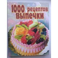 1000 рецептов выпечки
