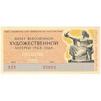 Лотерейный билет 50 копеек Третьей Художественной лотереи 1968 год. состояние aUNC