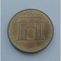 10 рублей 2012 год РФ. 200 лет Отечественной войне.