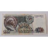 1000 рублей 1992г. СССР