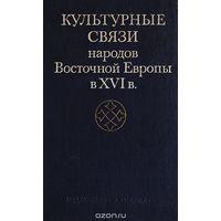 Культурные связи народов Восточной Европы в XVI в.