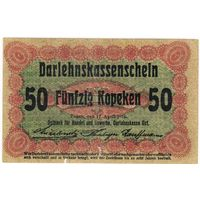 Познань 50 копеек 1916 года  оккупация Германией территории царской России