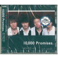 CD 10,000 Promises - Ki.Se.Ki Vol.1-Internal (October 31, 2005)