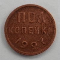 СССР полкопейки 1927