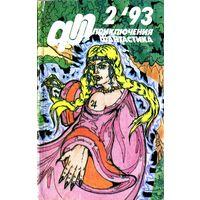 Приключения и фантастика. Литературно-художественный журнал #2/1993