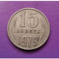 15 копеек 1979 СССР #08