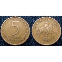 W: Болгария 5 стотинок 2000, магнитная, Краузе #239а (324) Распродажа