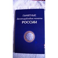 Альбом. Памятные десятирублёвые монеты России No1. распродажа