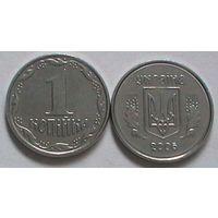 Украина. 1 копейка 2005 года.