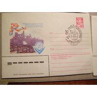 СССР, 1984, Криворожсталь, ХМК с СГ (Кривой Рог)  (С)