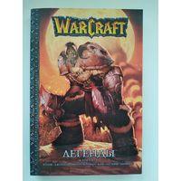 Warcraft. Легенды. Том 1 // Серия: Легенды Blizzard