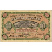10 рублей  1920 г, Дальний Восток серия ГА 042299 (Медведев)    XF.