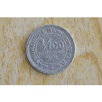 Германия 1/100 марки 1923