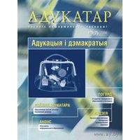 Адукатар. Часопіс нефармальнай адукацыі. No1(7) 2006