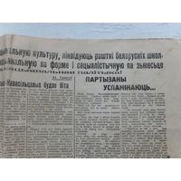 Газета -  акупанты лiквiдуюць рэшткi беларускiх школ-