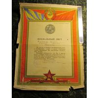 Похвальный лист ВС СССР. 78 орСпН ГРУ ГШ. 1953 год. г. Гродно.