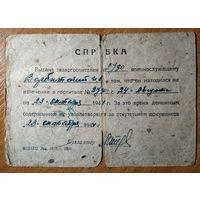 Справка выданная эвакогоспиталем. О довольствии. 1944 г.
